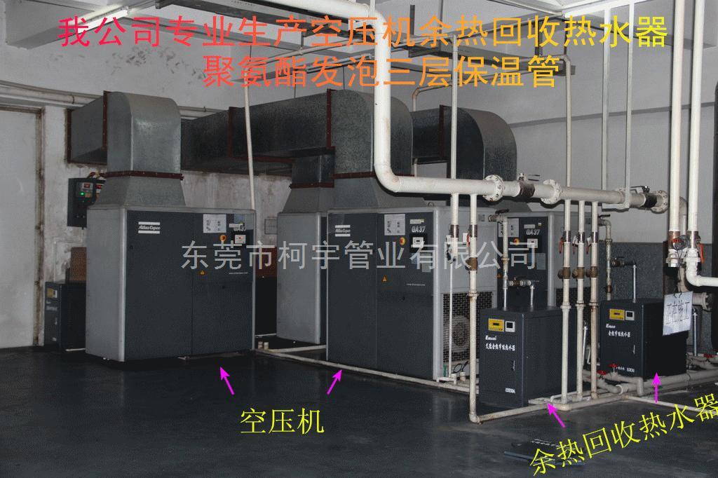 空压机余热回收热水工程PPR保温管